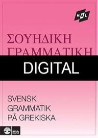 Mål Svensk grammatik på grekiska Digital, utan ljud - Ballardini, KerstinStjärnlöf, SuneViberg, Åke